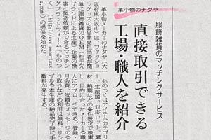 【ものつく】繊研新聞に掲載されました